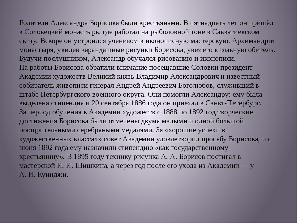 Родители Александра Борисова были крестьянами. В пятнадцать лет он пришёл вС...