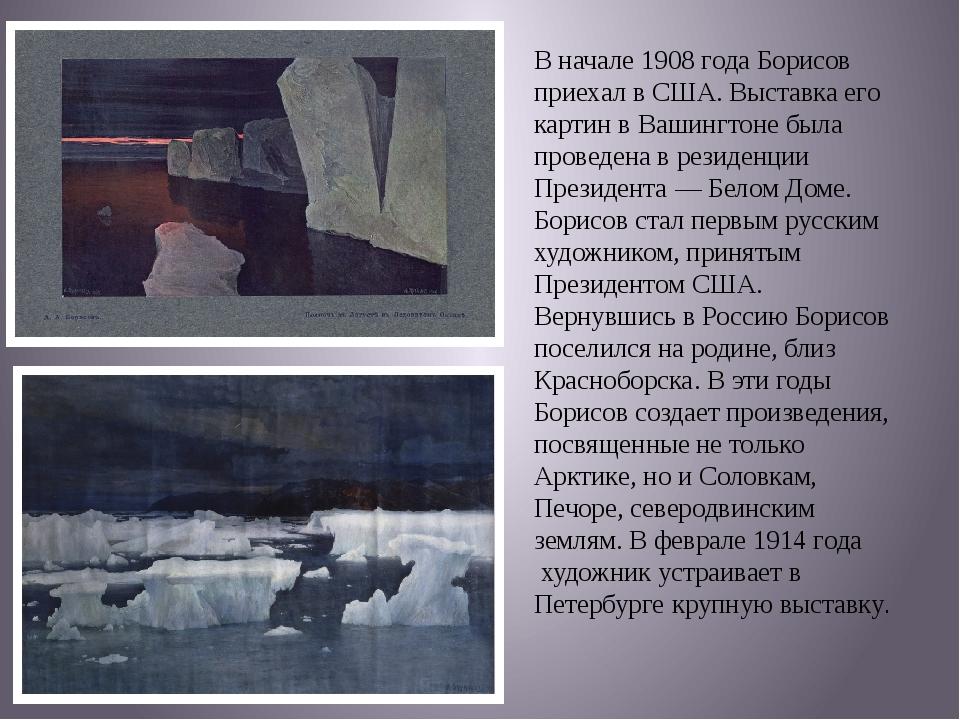 В начале1908 годаБорисов приехал вСША. Выставка его картин вВашингтонебы...