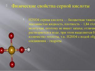 H2SO4 серная кислота — бесцветная тяжелая маслянистая жидкость, плотность –