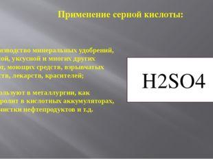 Применение серной кислоты: H2SO4 – производство минеральных удобрений, соляно