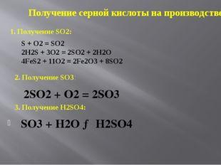 Получение серной кислоты на производстве 1. Получение SO2: 2. Получение SO3: