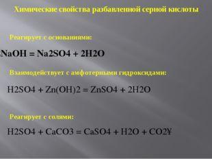 Химические свойства разбавленной серной кислоты Реагирует с основаниями: Взаи