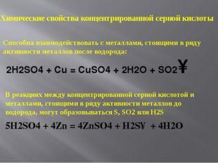 Химические свойства концентрированной серной кислоты Способна взаимодействова