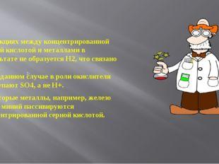 В реакциях между концентрированной серной кислотой и металлами в результате н
