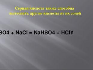 Серная кислота также способна вытеснять другие кислоты из их солей H2SO4 + Na