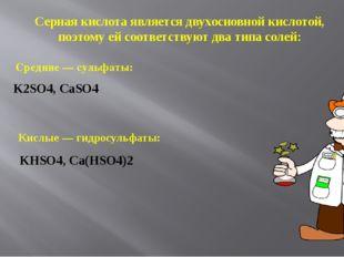 Серная кислота является двухосновной кислотой, поэтому ей соответствуют два т