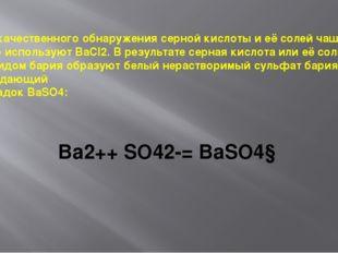 Для качественного обнаружения серной кислоты и её солей чаще всего использую