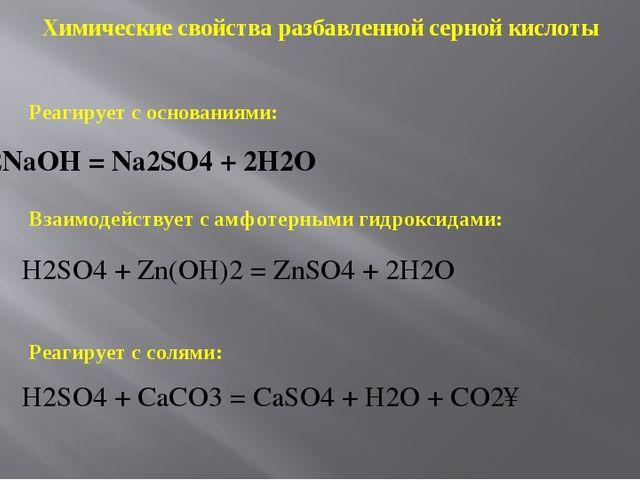 Химические свойства разбавленной серной кислоты Реагирует с основаниями: Взаи...