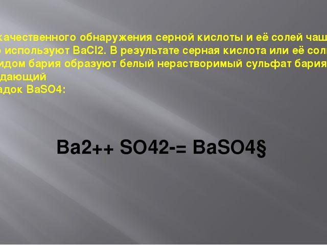 Для качественного обнаружения серной кислоты и её солей чаще всего использую...