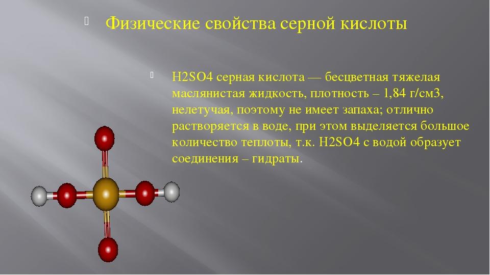 H2SO4 серная кислота — бесцветная тяжелая маслянистая жидкость, плотность –...