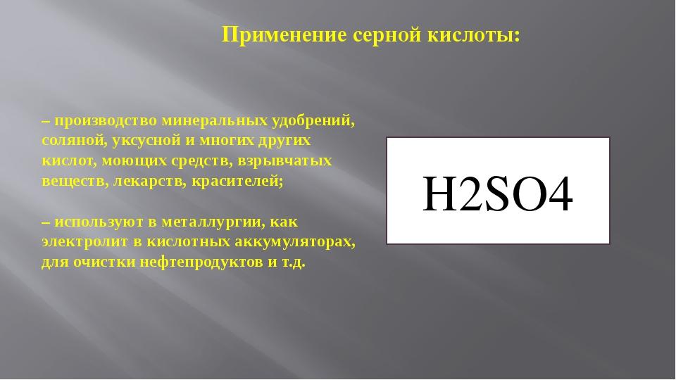 Применение серной кислоты: H2SO4 – производство минеральных удобрений, соляно...