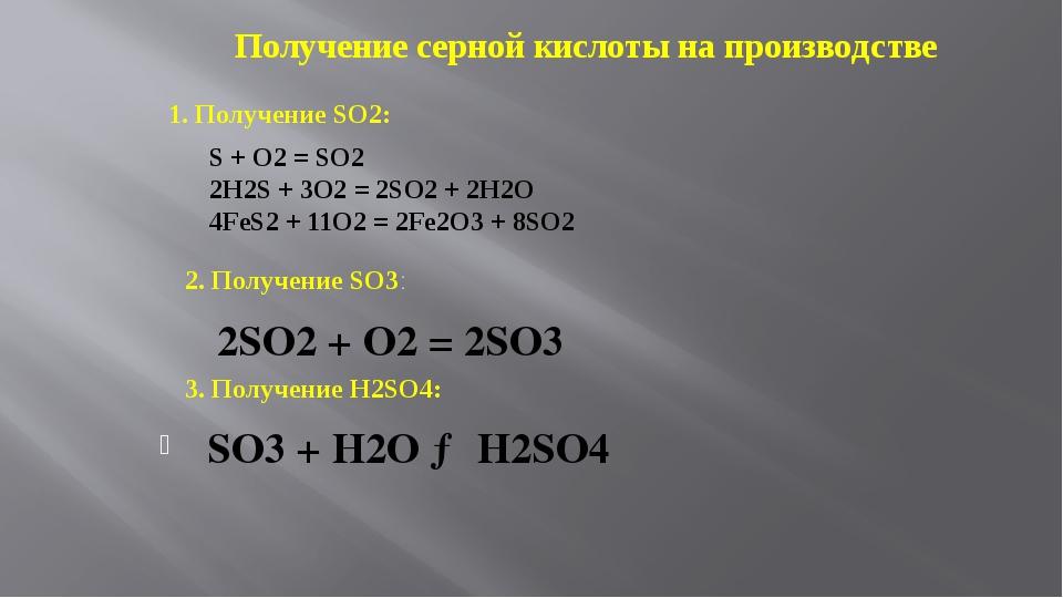Получение серной кислоты на производстве 1. Получение SO2: 2. Получение SO3:...