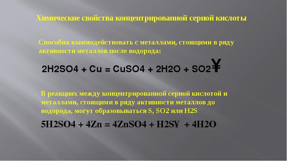 Химические свойства концентрированной серной кислоты Способна взаимодействова...