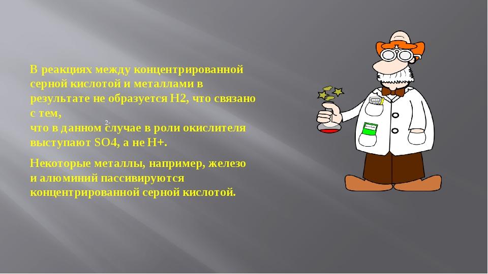 В реакциях между концентрированной серной кислотой и металлами в результате н...