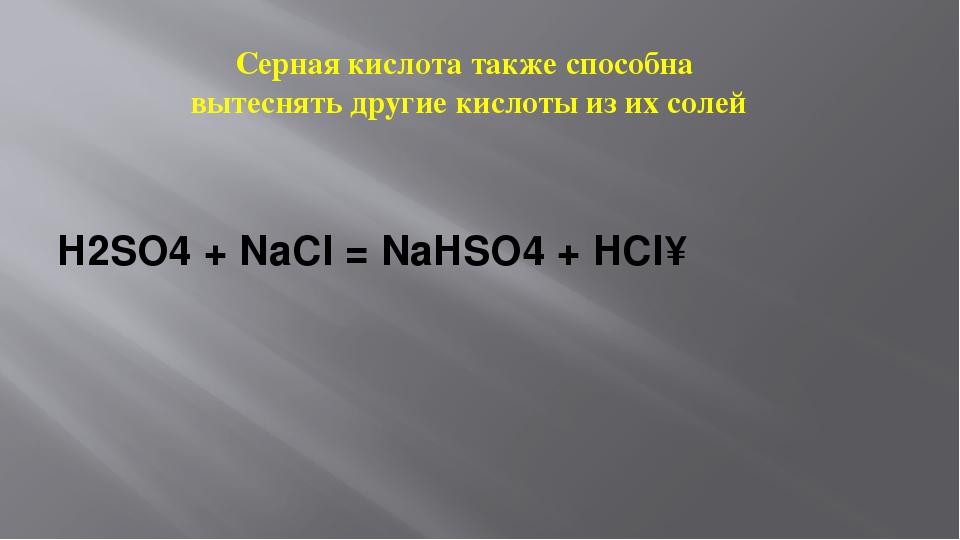 Серная кислота также способна вытеснять другие кислоты из их солей H2SO4 + Na...