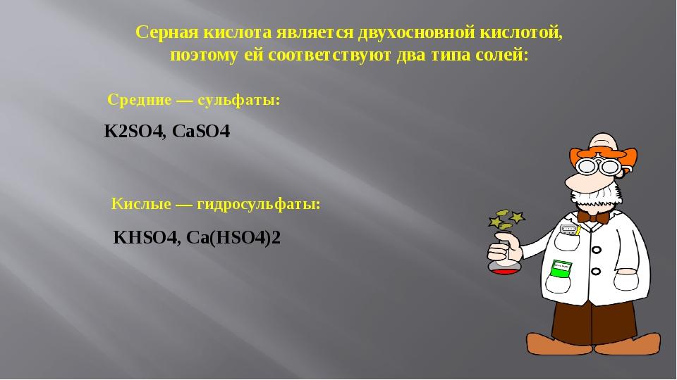 Серная кислота является двухосновной кислотой, поэтому ей соответствуют два т...