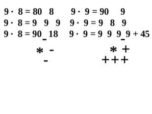 9 ∙ 8 = 80  8 9 ∙ 9 = 90  9 9 ∙ 8 = 9  9  9 9 ∙ 9 = 9  8  9 9 ∙ 8 =