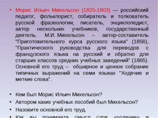 Морис Ильич Михельсон (1825-1903) — российский педагог, фольклорист, собирате