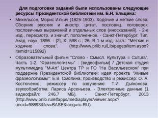 Для подготовки заданий были использованы следующие ресурсы Президентской биб