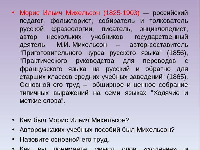 Морис Ильич Михельсон (1825-1903) — российский педагог, фольклорист, собирате...
