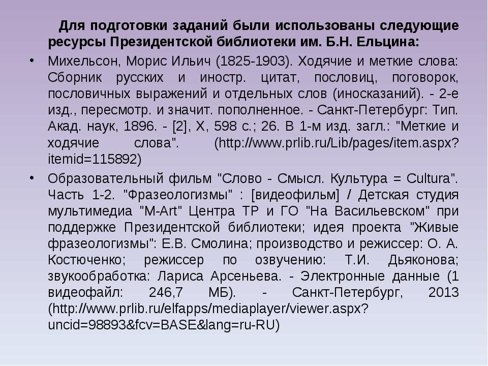 Для подготовки заданий были использованы следующие ресурсы Президентской биб...