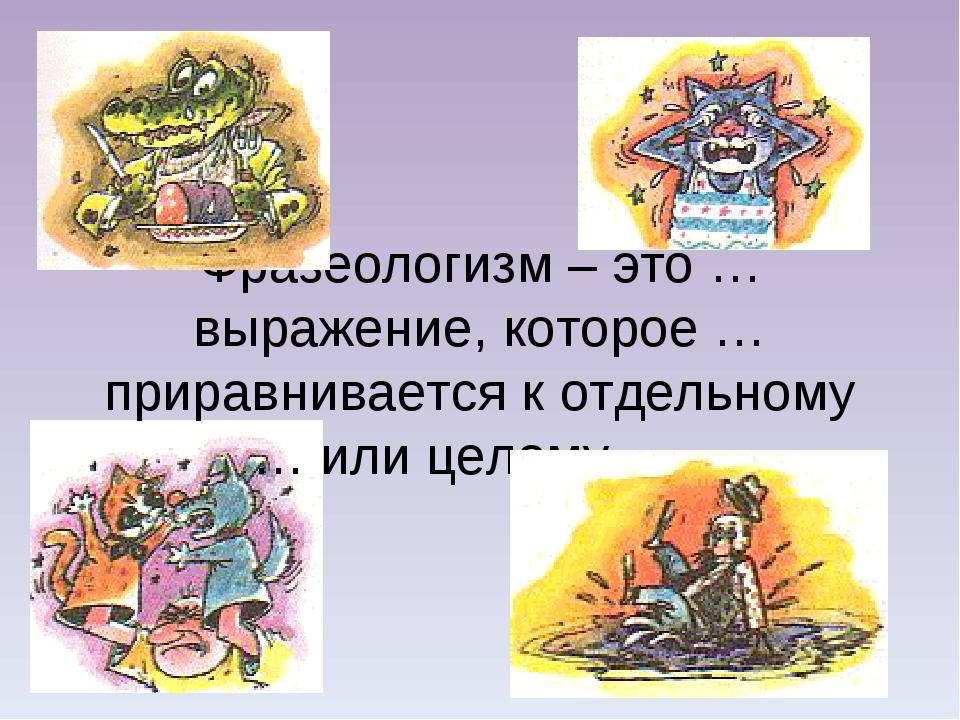 Фразеологизм – это … выражение, которое … приравнивается к отдельному … или ц...