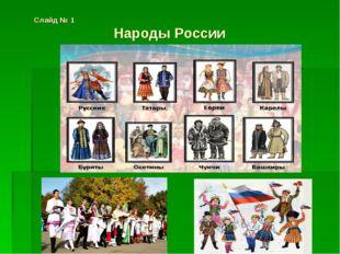 Слайд № 1 Народы России