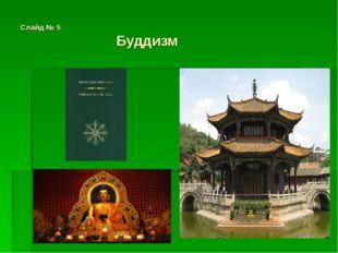 Слайд № 5 Буддизм