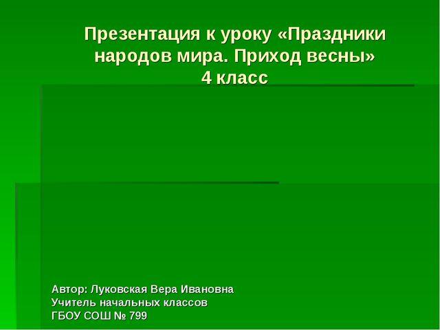 Презентация к уроку «Праздники народов мира. Приход весны» 4 класс Автор: Лук...