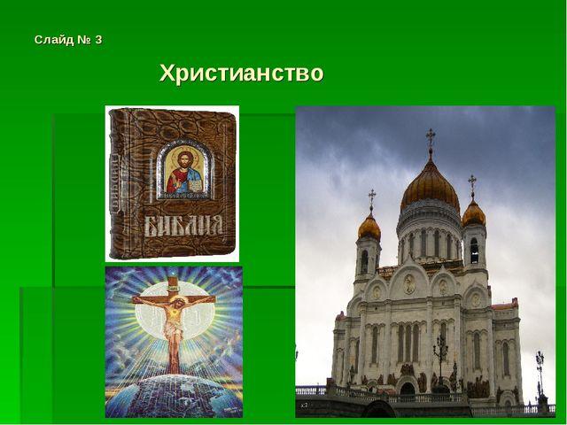 Слайд № 3 Христианство