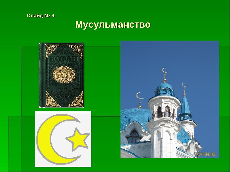 Слайд № 4 Мусульманство