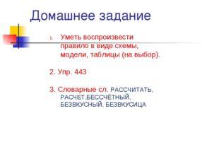Домашнее задание Уметь воспроизвести правило в виде схемы, модели, таблицы (н