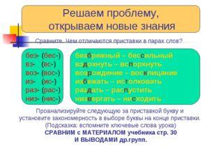 Проанализируйте следующую за приставкой букву и установите закономерность в в