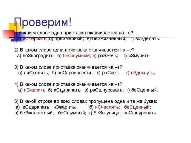 Проверим! 1)В каком слове одна приставка оканчивается на –с? а) иСчерпать; б...