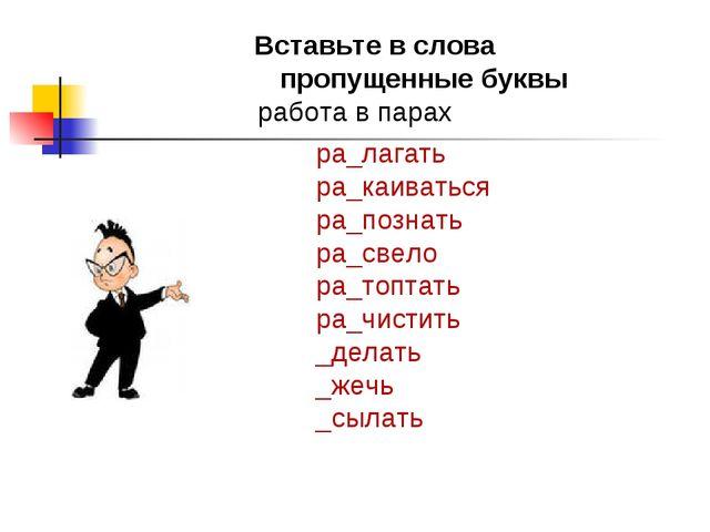 Вставьте в слова пропущенные буквы работа в парах ра_лагать ра_каиваться ра_...