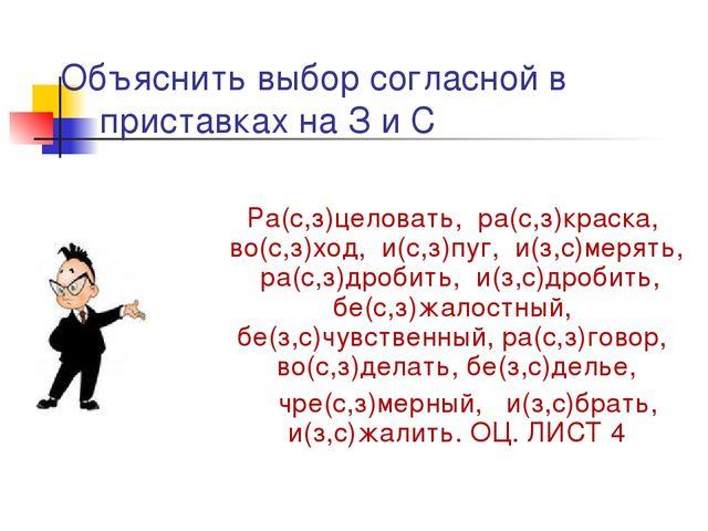 Объяснить выбор согласной в приставках на З и С Ра(с,з)целовать, ра(с,з)краск...