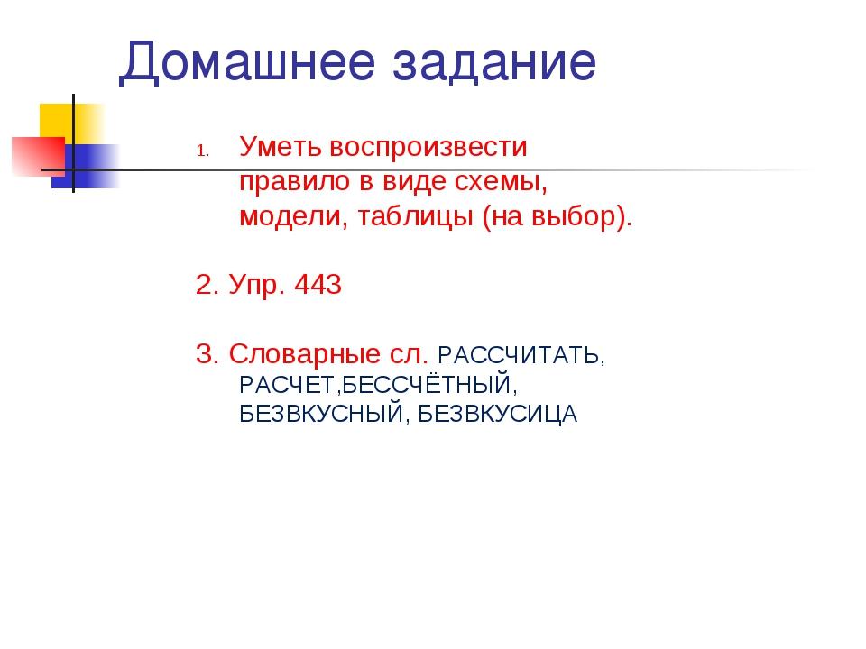 Домашнее задание Уметь воспроизвести правило в виде схемы, модели, таблицы (н...