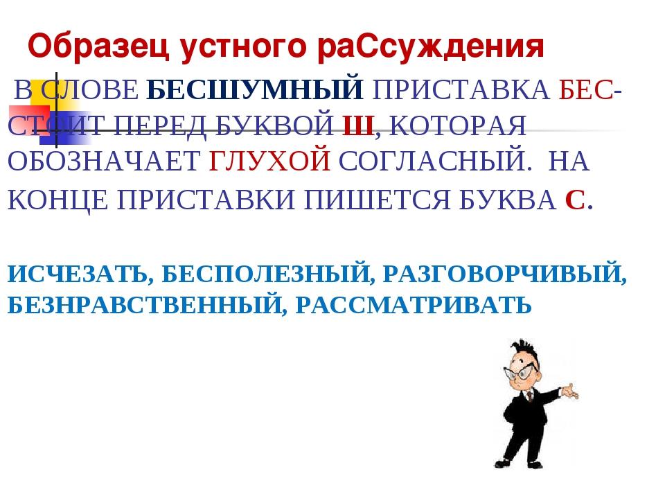 В СЛОВЕ БЕСШУМНЫЙ ПРИСТАВКА БЕС- СТОИТ ПЕРЕД БУКВОЙ Ш, КОТОРАЯ ОБОЗНАЧАЕТ ГЛ...