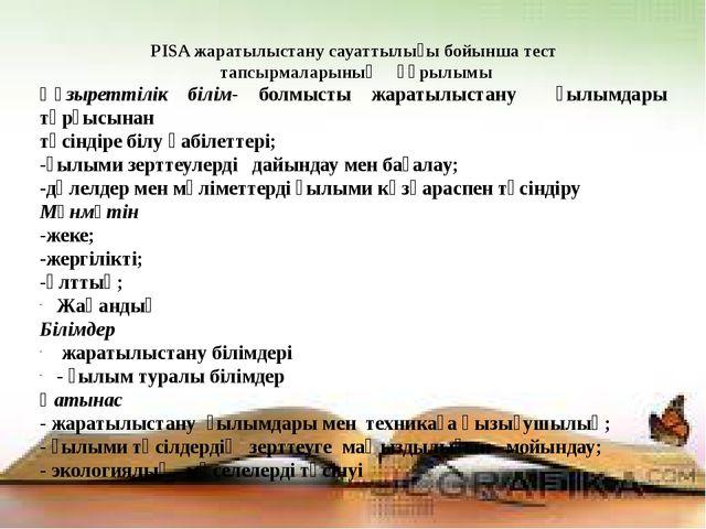 PISA жаратылыстану сауаттылығы бойынша тест тапсырмаларының құрылымы Құзыретт...