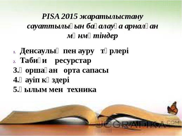PISA 2015 жаратылыстану сауаттылығын бағалауға арналған мәнмәтіндер Денсаулы...