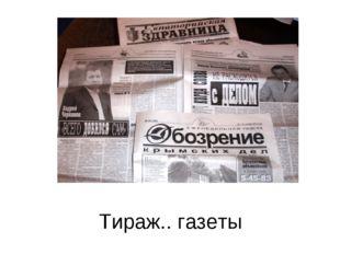 Тираж.. газеты