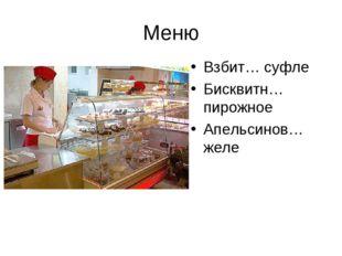 Меню Взбит… суфле Бисквитн… пирожное Апельсинов… желе