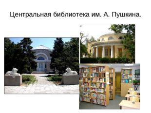 Центральная библиотека им. А. Пушкина.