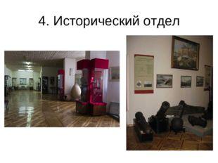 4. Исторический отдел
