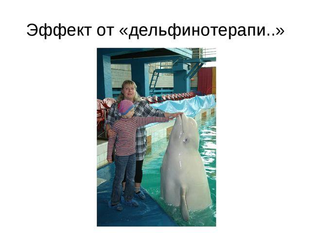 Эффект от «дельфинотерапи..»