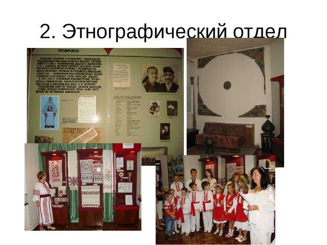 2. Этнографический отдел