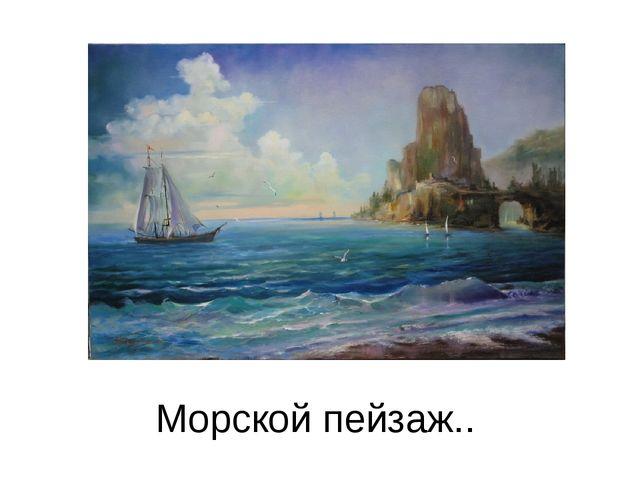Морской пейзаж..