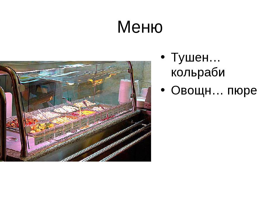 Меню Тушен… кольраби Овощн… пюре