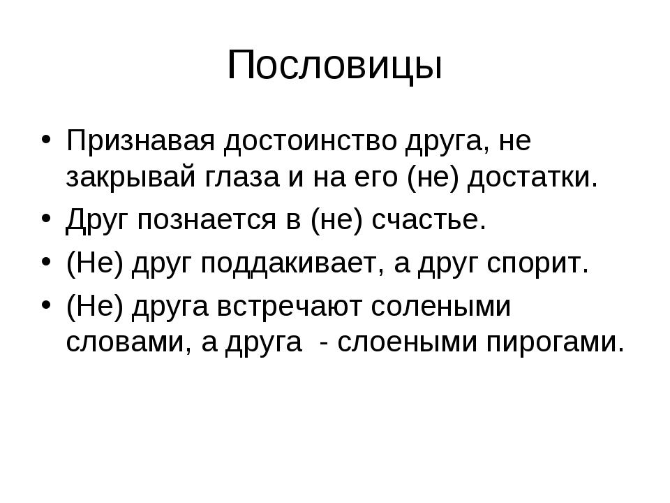Пословицы Признавая достоинство друга, не закрывай глаза и на его (не) достат...