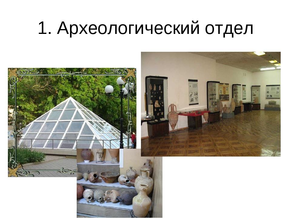 1. Археологический отдел